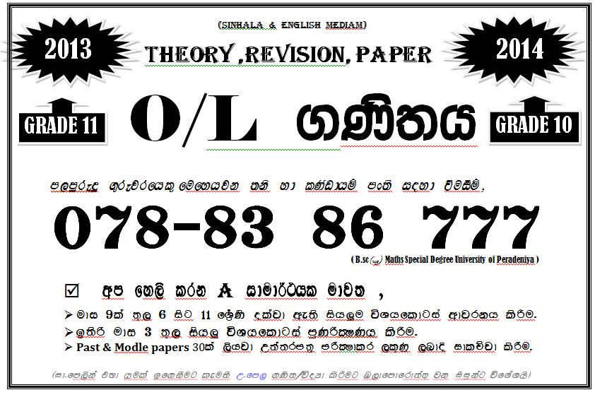 Read more on Department of examinations sri lanka official website .